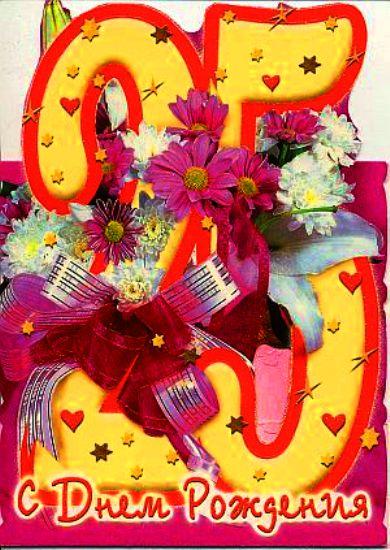Красивое поздравление с 25 летием девушку картинки, открытка 2017 гиф