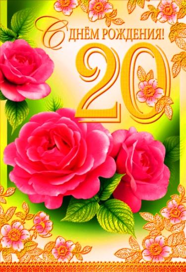 Поздравления лучшей подруге с днем рождения с 20 летием 22