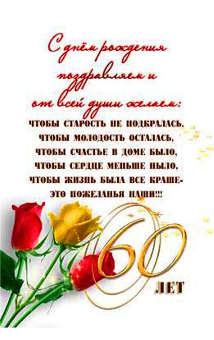 Поздравление коллеге с днем рождения на 60 лет
