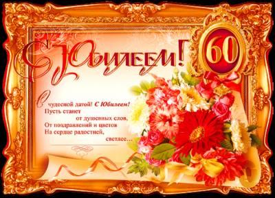 Поздравления с 60-летним юбилеем для мужчины