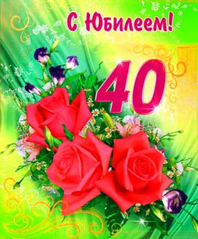 Поздравления с днём рождения на 40 лет