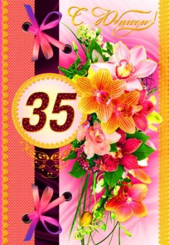 Открытки поздравительные, открытка с 35 летием кума