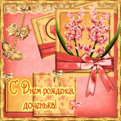 Поздравительные открытки дочке от папы 57