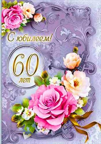 С 60-летним юбилеем поздравления оригинальные
