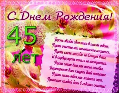 ... поздравительные открытки с 45 летием: privetpeople.ru/index/prikolnye_pozdravitelnye_otkrytki_s_45_letiem...