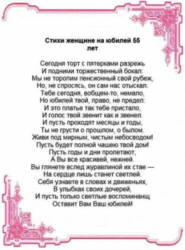 стихи к 55 летию женщине знакомой