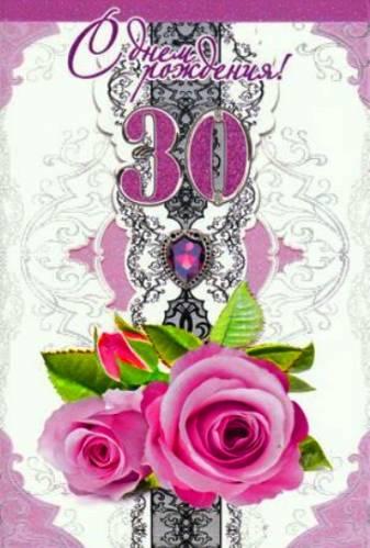 Поздравление с 30 летним девушке