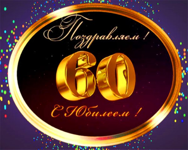 Поздравление открытка с 60 летием мужчине в