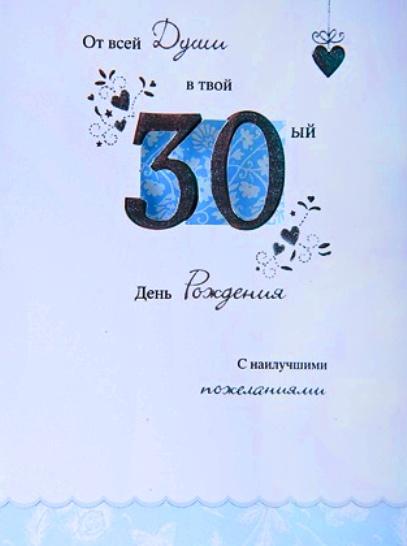 30 лет открытка прикольная