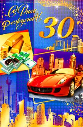 Открытку, шуточные открытки к 30 летию
