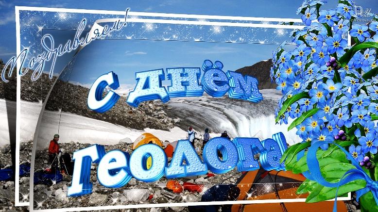 день геолога стихи картинки анимация проекте зважені щасливі