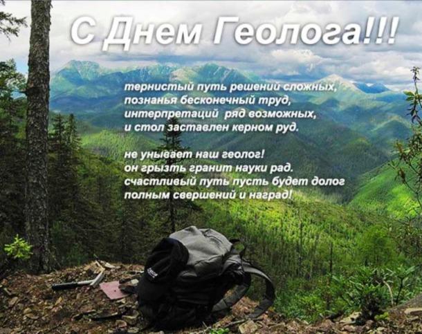 Поздравление геолога с днем рождения 34