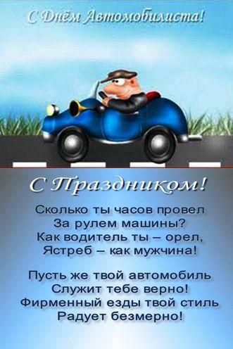 Прикольные картинки про Красивые открытки для водителей