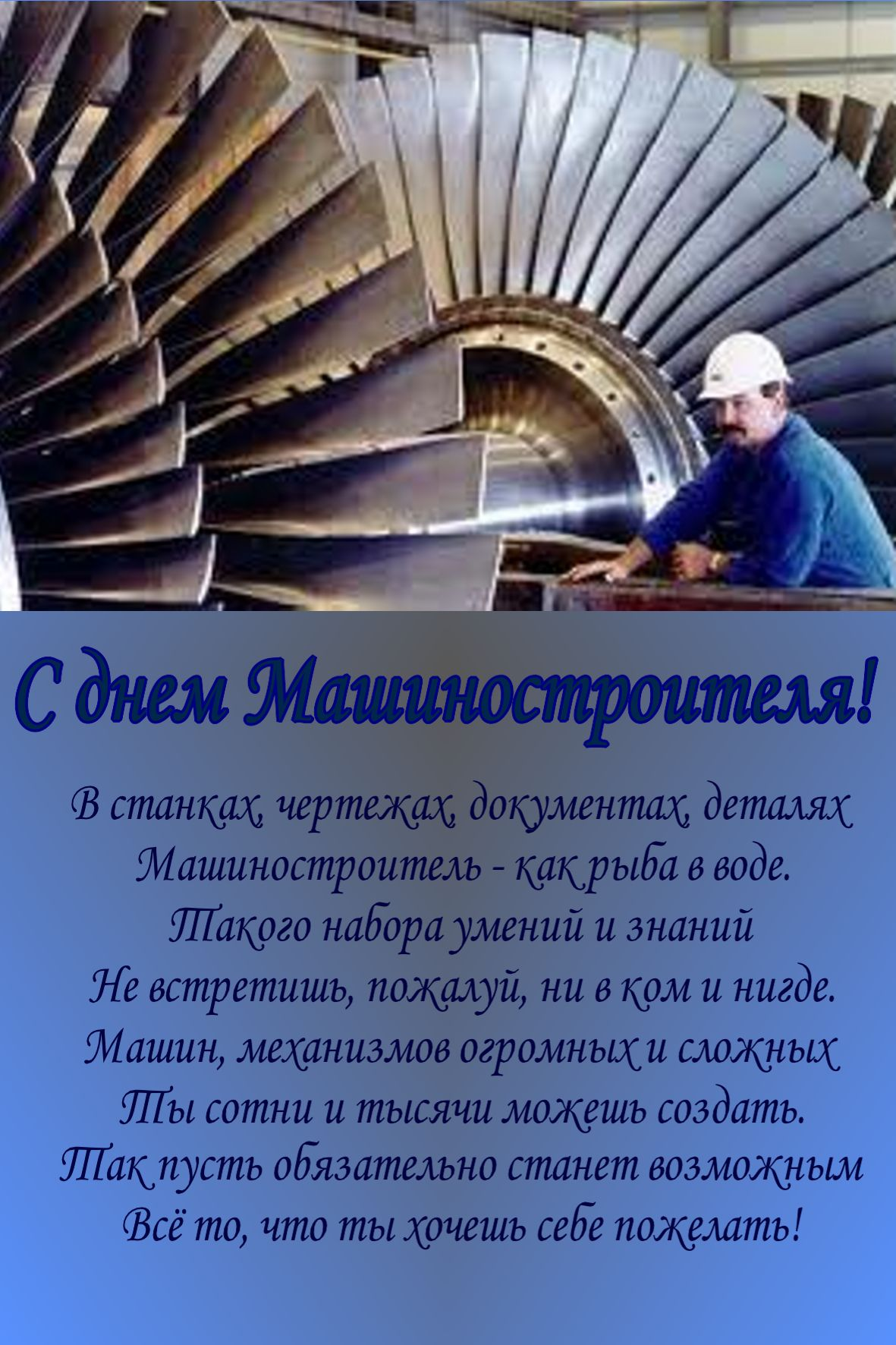 поздравления в день машиностроения
