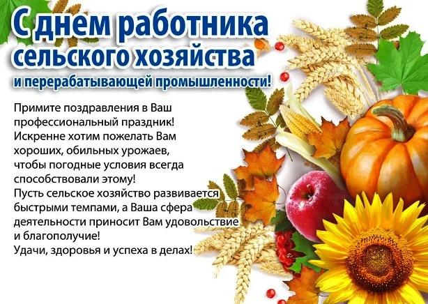 С днем работников сельского хозяйства поздравления в прозе 81