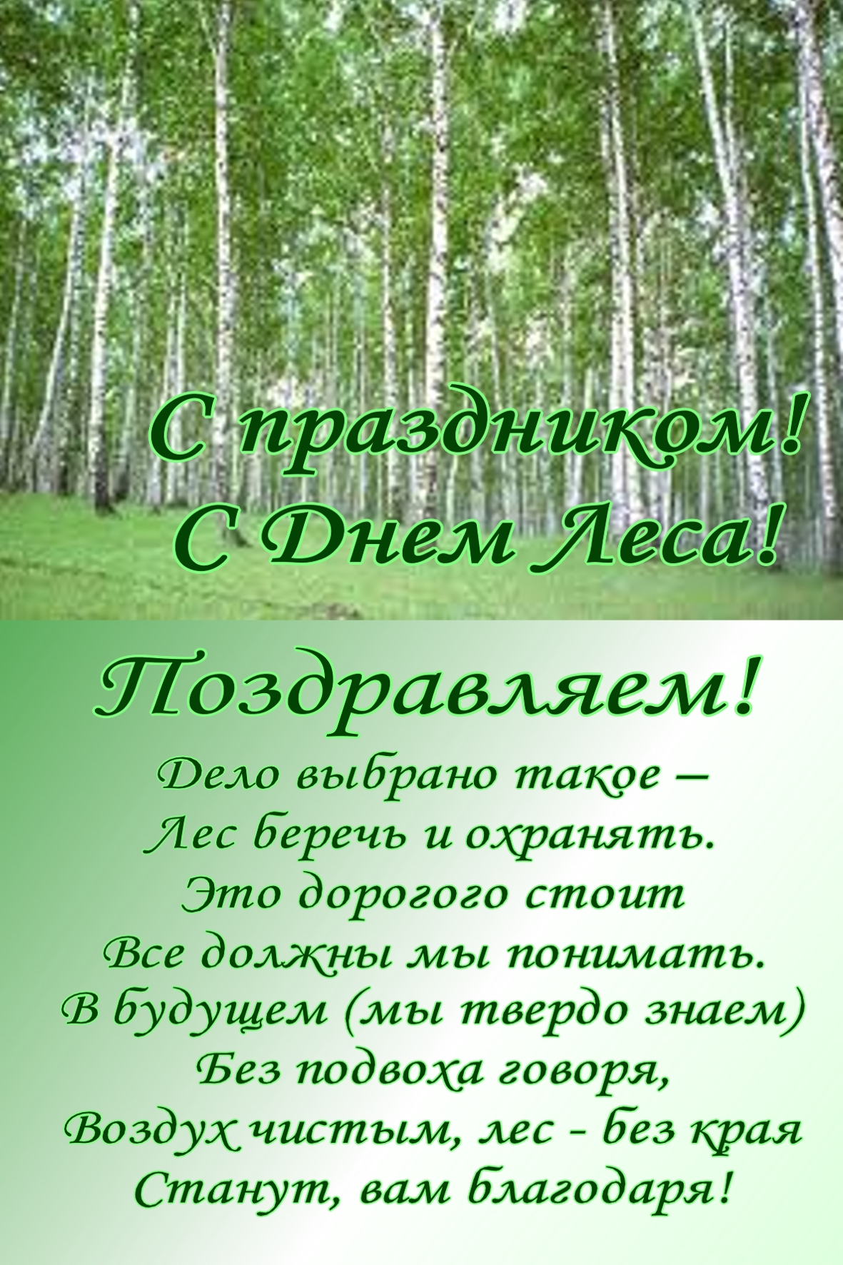 Поздравление с днем работников леса в стихах