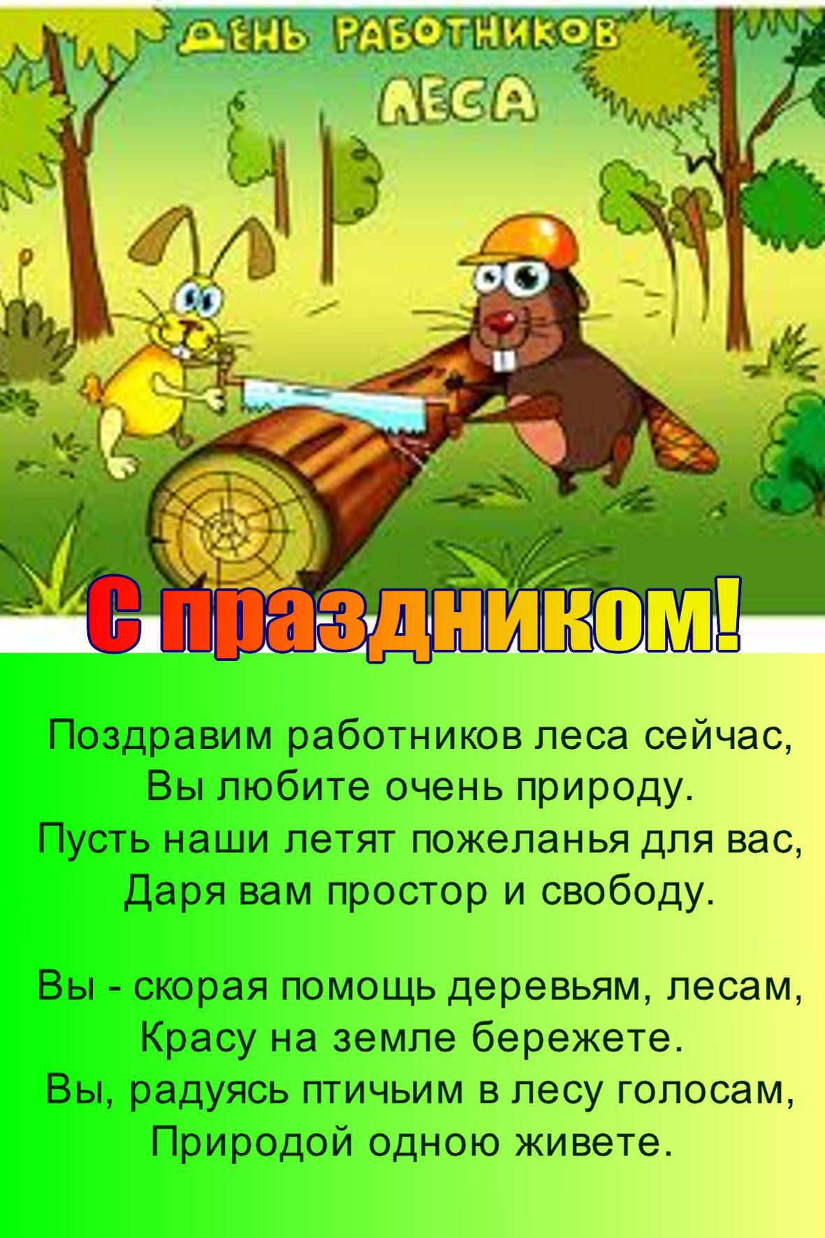 Поздравления с днем лесного хозяйства открытки, воспитателю детского сада