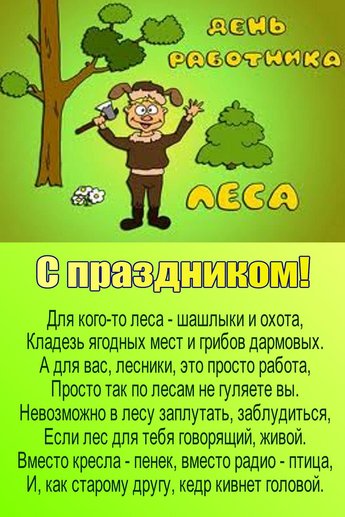Прикольные поздравления с Днем леса 2017 в стихах