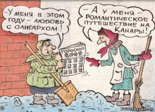 http://privetpeople.ru/astrolog.jpg