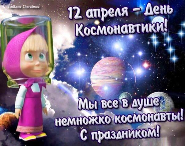 Открытку, день космонавтики открытки поздравления