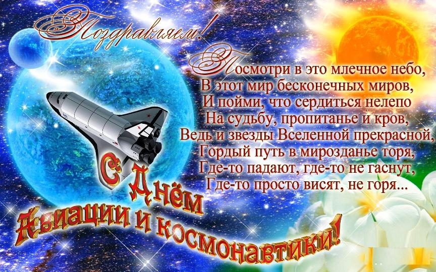 Открытка с днем космонавтики любимый