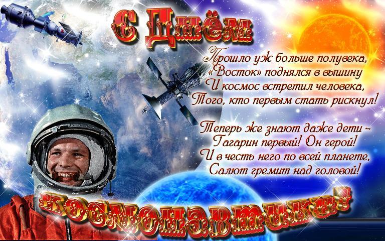 губернатор поздравление с днем космонавтики последние годы