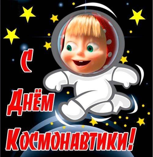 Картинки с днем космонавтики поздравления прикольные