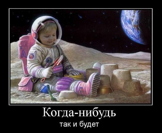 Прикольные открытки и картинки про космос