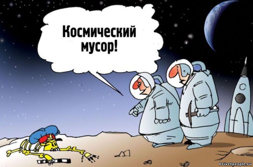 Приколы картинки про космос, днем