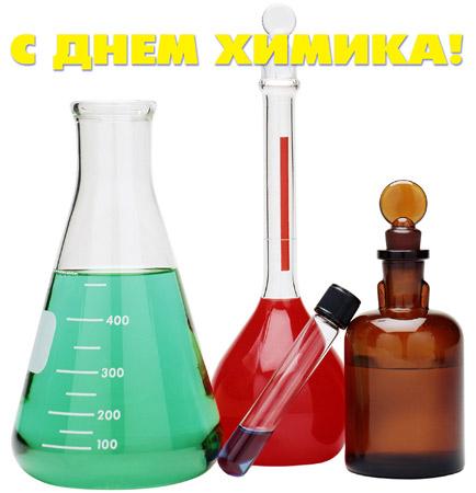 Открытки поздравления и анимированные картинки на День химика