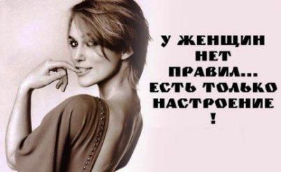 У женщин нет правил... есть только настроение!