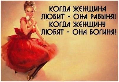 Когда женщина любит , она рабыня , когда любима , она богиня.