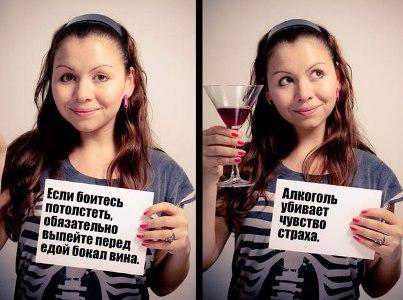 Если боитесь потолстеть, обязательно выпейте перед едой бокал вина - алкоголь убивает чувство страха.