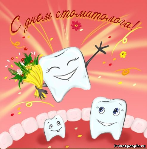 Поздравления врачей стоматологов