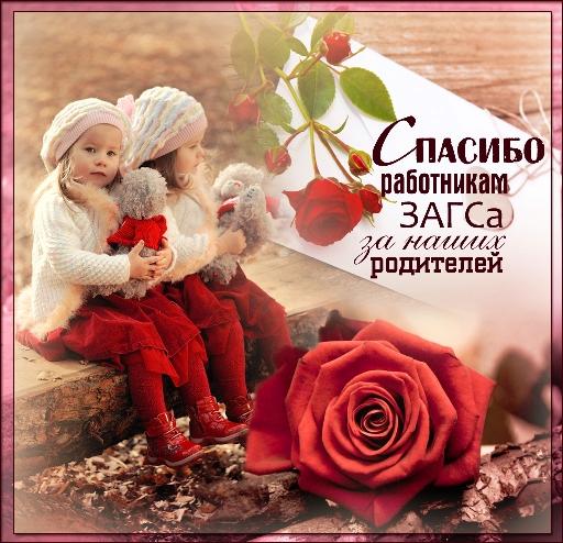 День работников загса открытка, поздравления днем