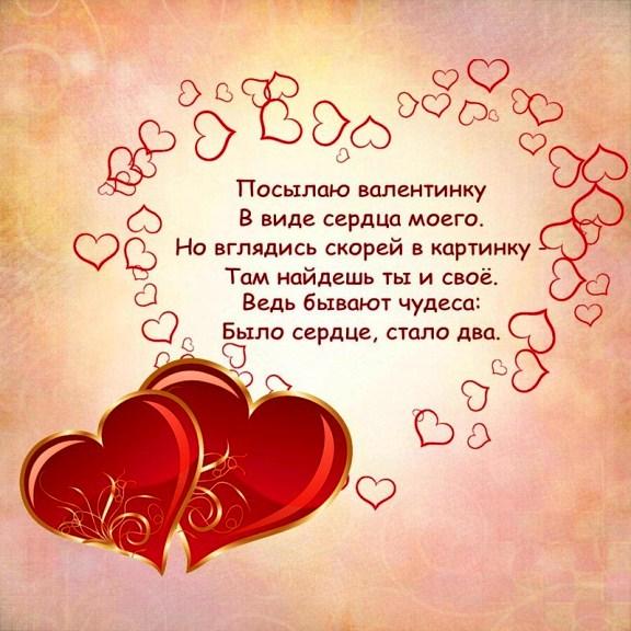 Всем влюбленным поздравления ко дню всех влюбленных 388