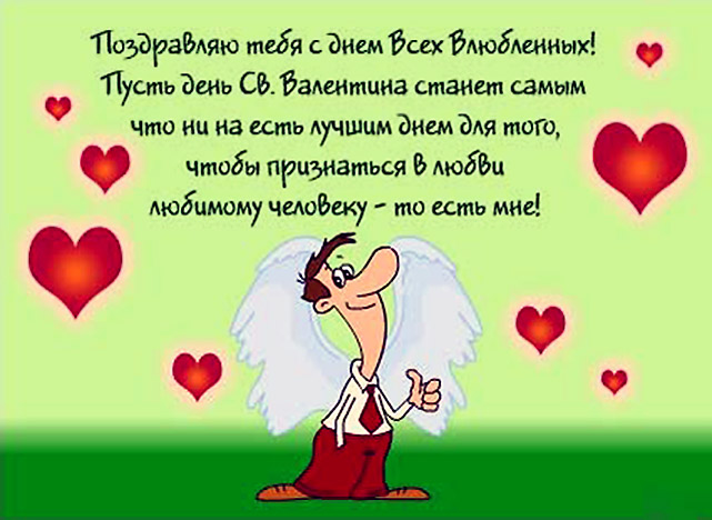 Прикольные поздравления с днем святого валентина 14 февраля смс 41