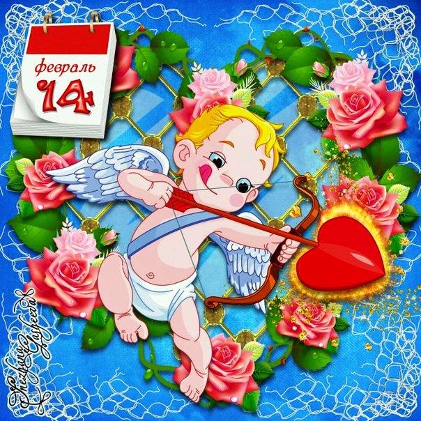14 февраля день святого открытки 32