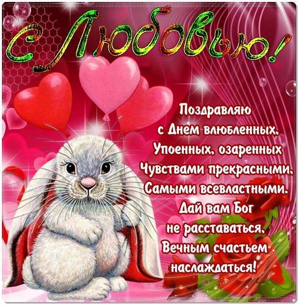 Красивые открытки с днем влюбленных 14 февраля