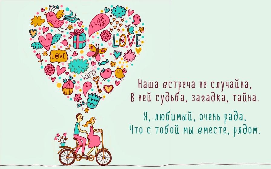 Открытки Любви И Знакомства