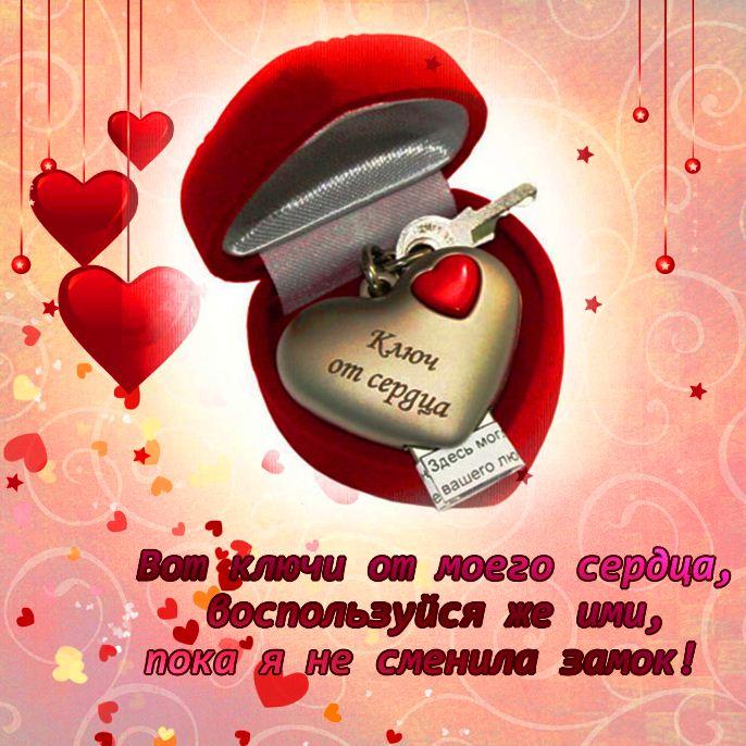 открытка самому любимому мужчине в день святого валентина