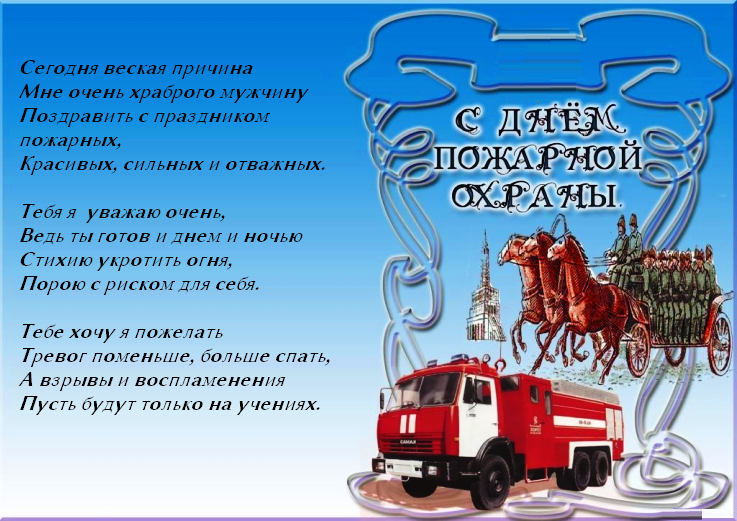 день пожарной охраны в 2018 поздравления с