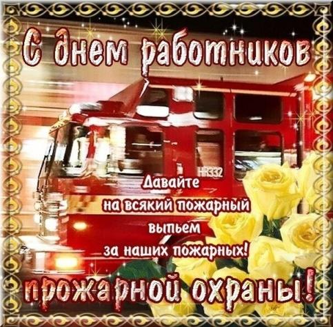 Поздравления пожарных с днем пожарной охраны картинки фото 812