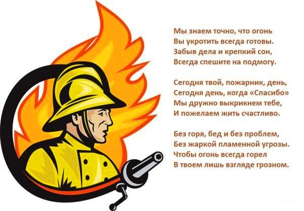 Поздравление с днём пожарной охраны пучкова 62
