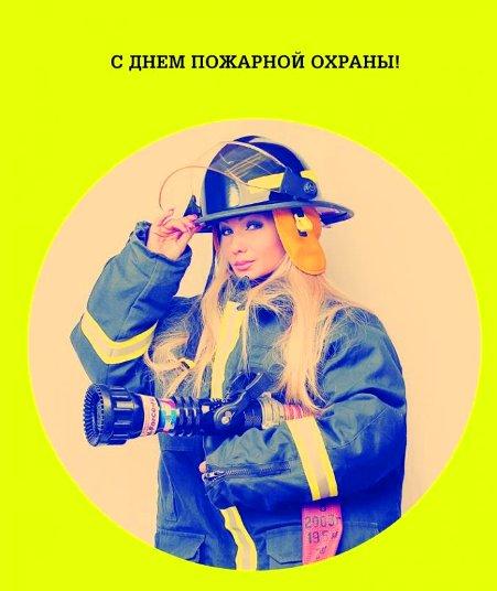 Поздравление с днём пожарной охраны пучкова 52