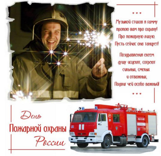 Смс с поздравлением с днем пожарной охраны