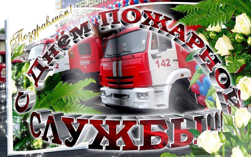 Открытки к дню пожарного, счастлива