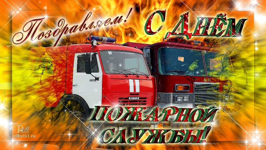 Открытка о пожарной охраны