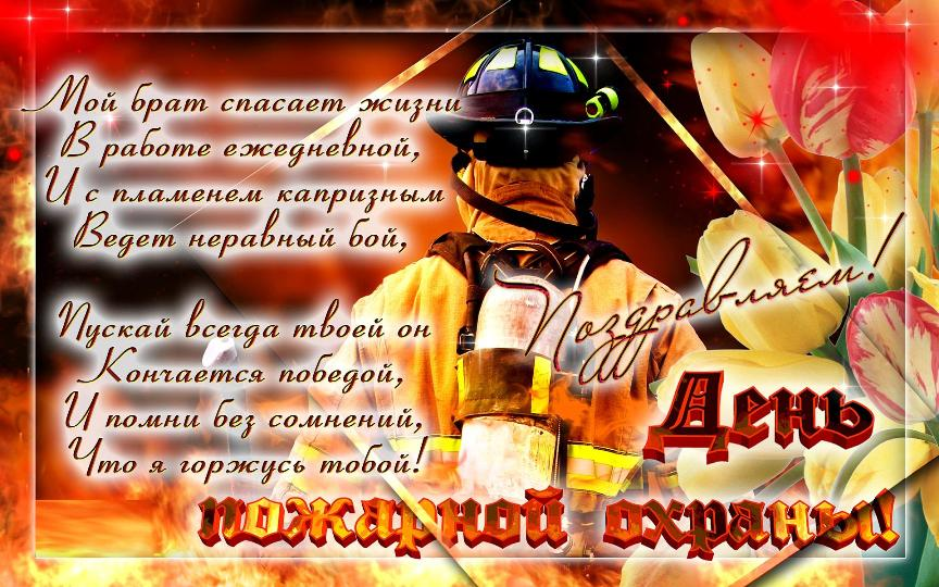 Вид море, поздравления с днем пожарной охраны прикольные картинки